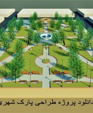 پروژه طراحی پارک شهری