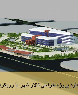 دانلود پروژه طراحی تالار شهر با رویکرد تعامل اجتماعی