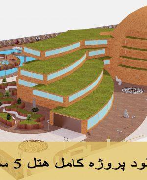 دانلود پروژه کامل هتل 5 ستاره