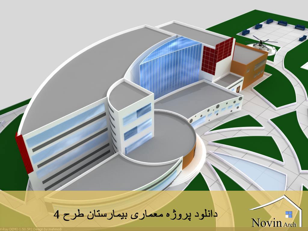 دانلود پروژه معماری بیمارستان طرح 4