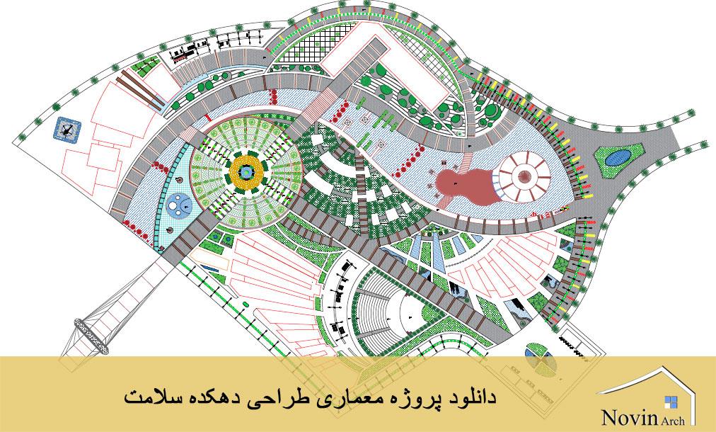 دانلود پروژه معماری طراحی دهکده سلامت