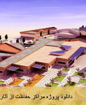 دانلود پروژه مراکز حفاظت از آثار ملی
