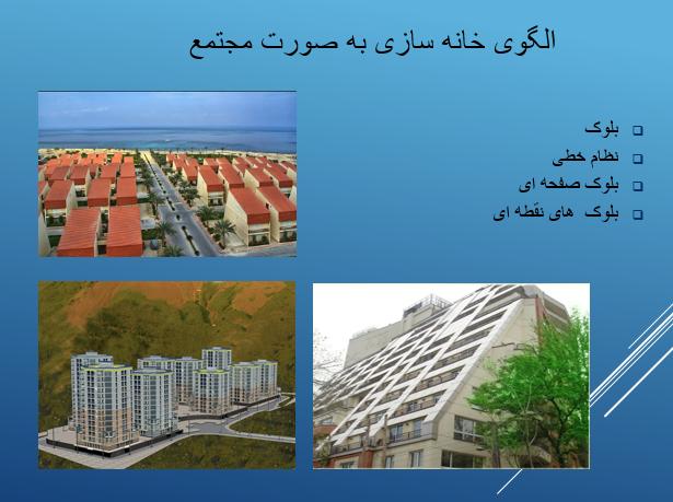 الگوی خانه سازی به صورت مجتمع