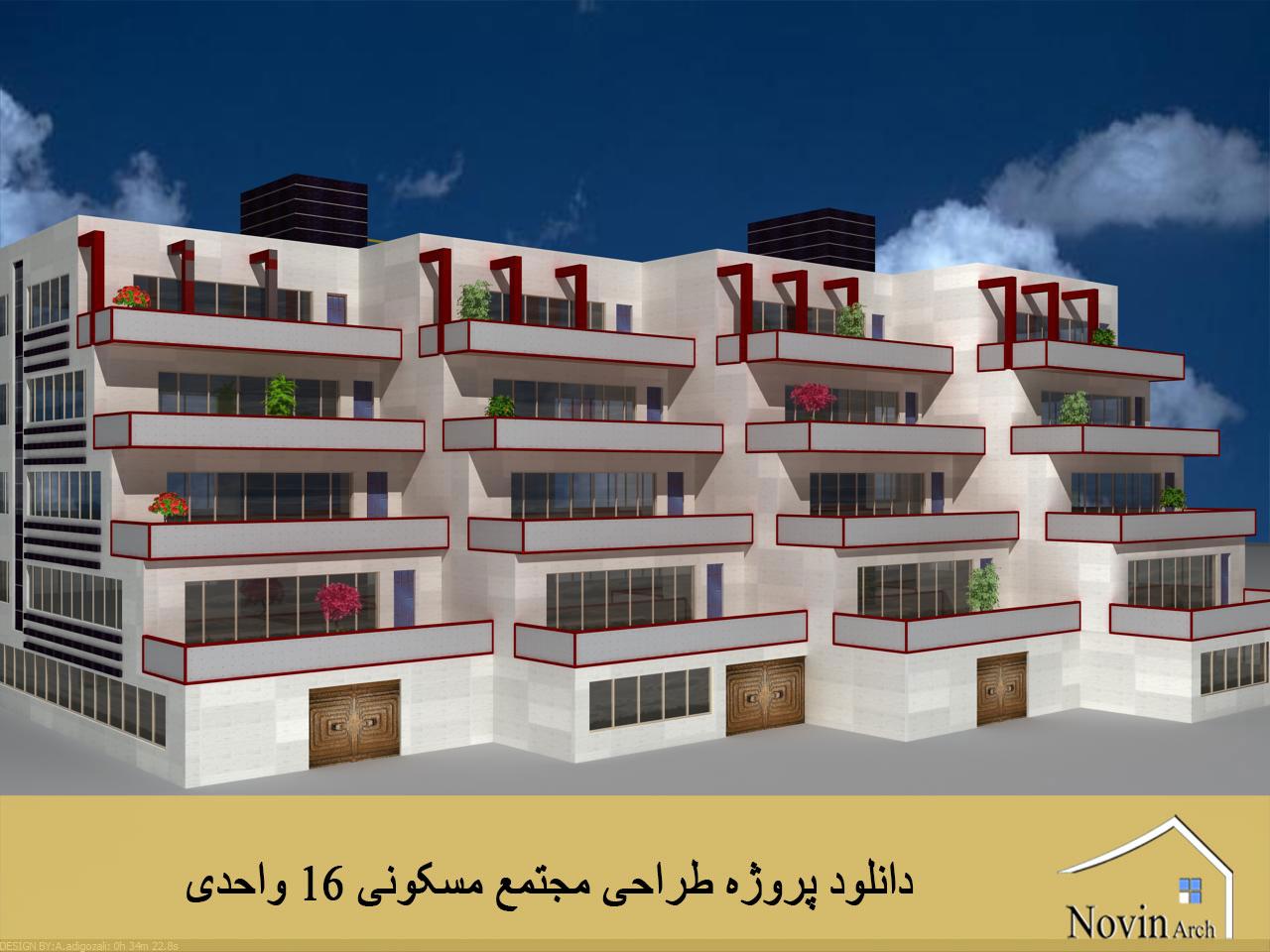 دانلود پروژه طراحی مجتمع مسکونی 16 واحدی