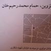موقعیت قرار گیری حمام حاج محمد رحیم (حمام صفا)