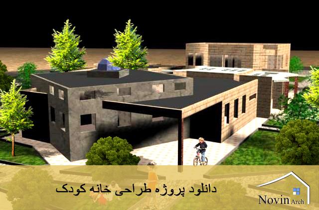دانلود پروژه طراحی خانه کودک