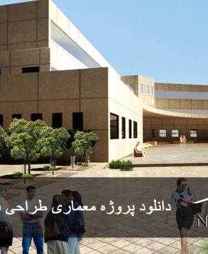پروژه طراحی معماری بیمارستانپروژه طراحی معماری بیمارستان
