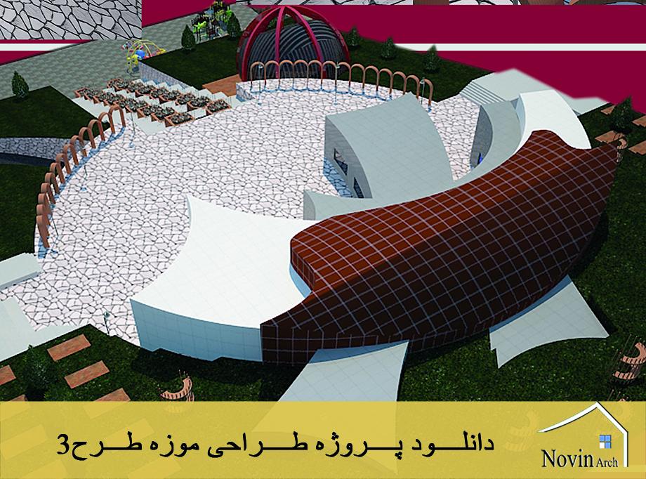 دانلود پروژه طراحی موزه طرح3