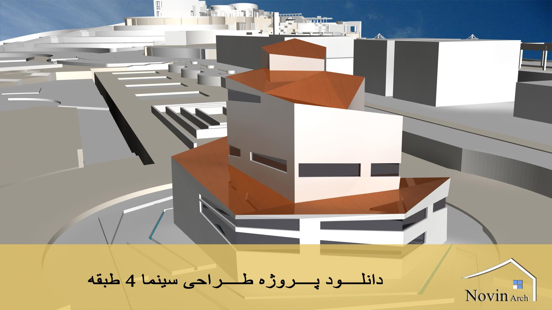 دانلود پروژه طراحی سینما 4 طبقه