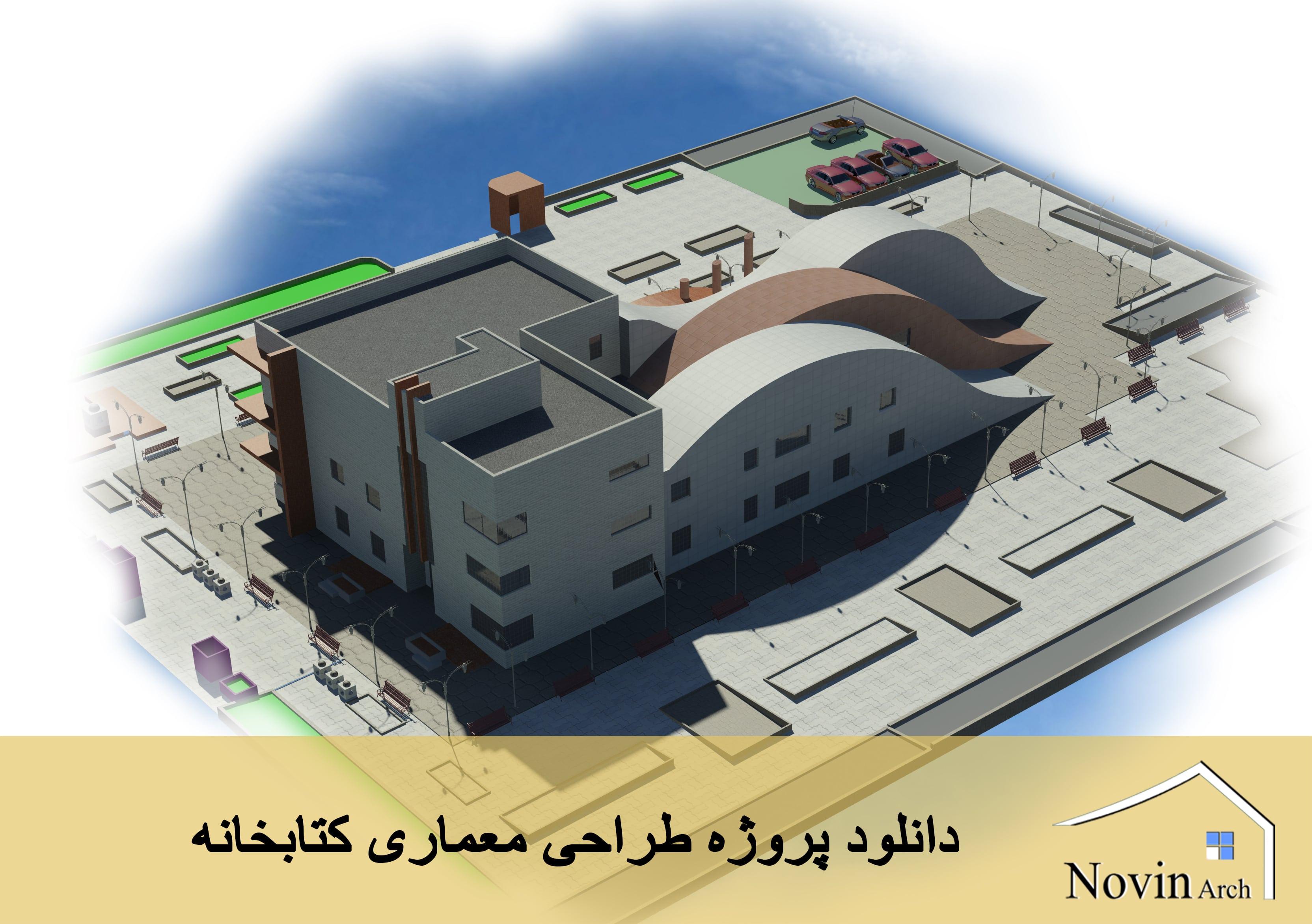 پروژه طراحی معماری کتابخانه
