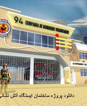 دانلود پروژه ساختمان ایستگاه آتش نشانی