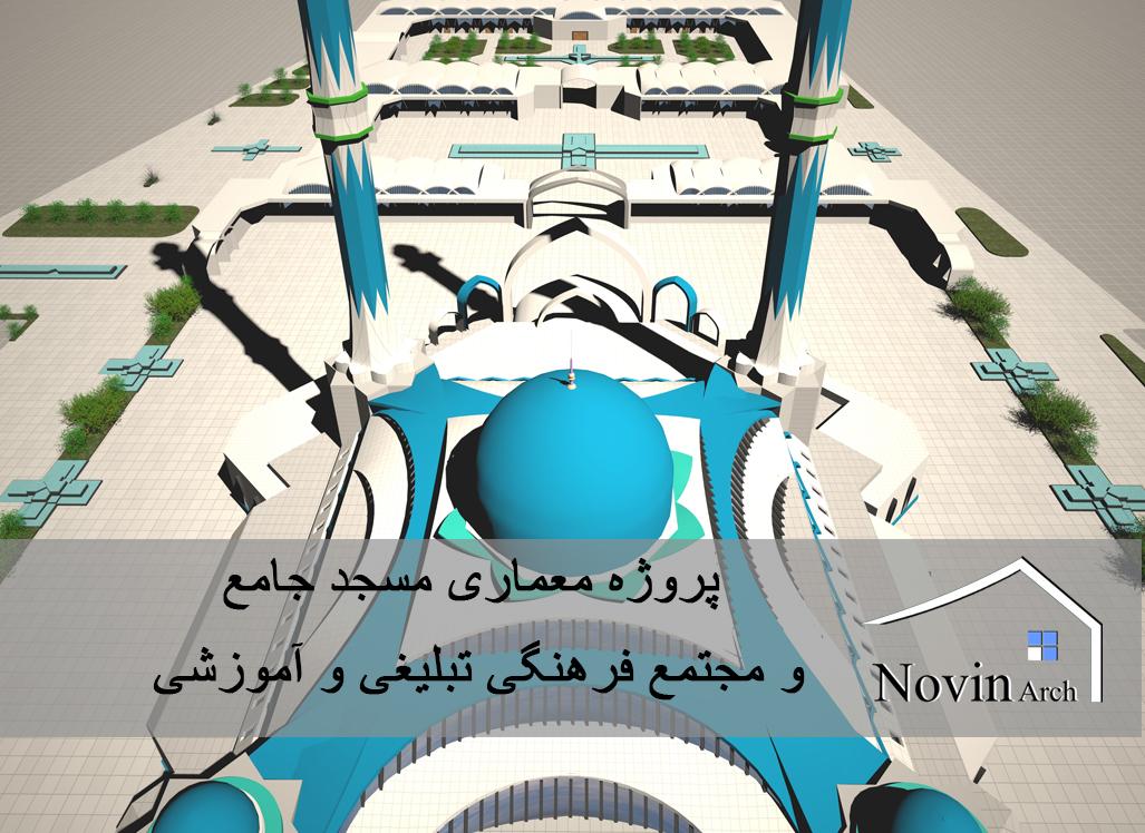 پروژه معماری مسجد