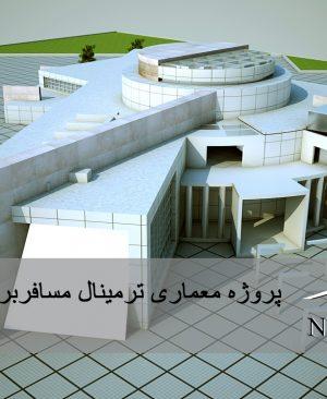 پروژه معماری پایانه مسافربری