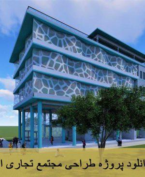 دانلود پروژه طراحی مجتمع تجاری اداری
