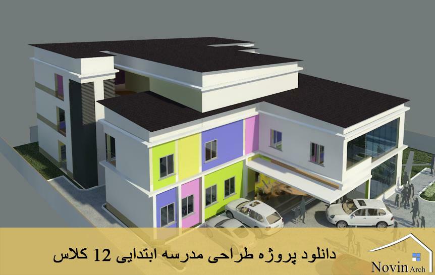 دانلود پروژه طراحی مدرسه ابتدایی 12 کلاس