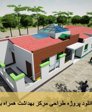 پروژه طرحی خانه بهداشت