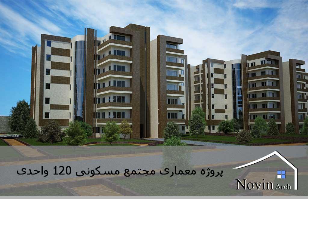 مجتمع مسکونی 120 واحدی