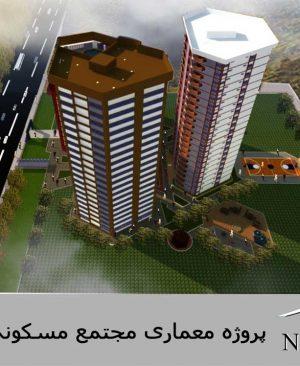 پروژه طراحی معماری برج مسکونی