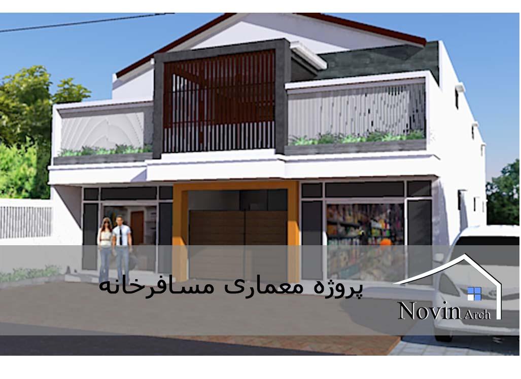 پروژه معماری مسافر خانه