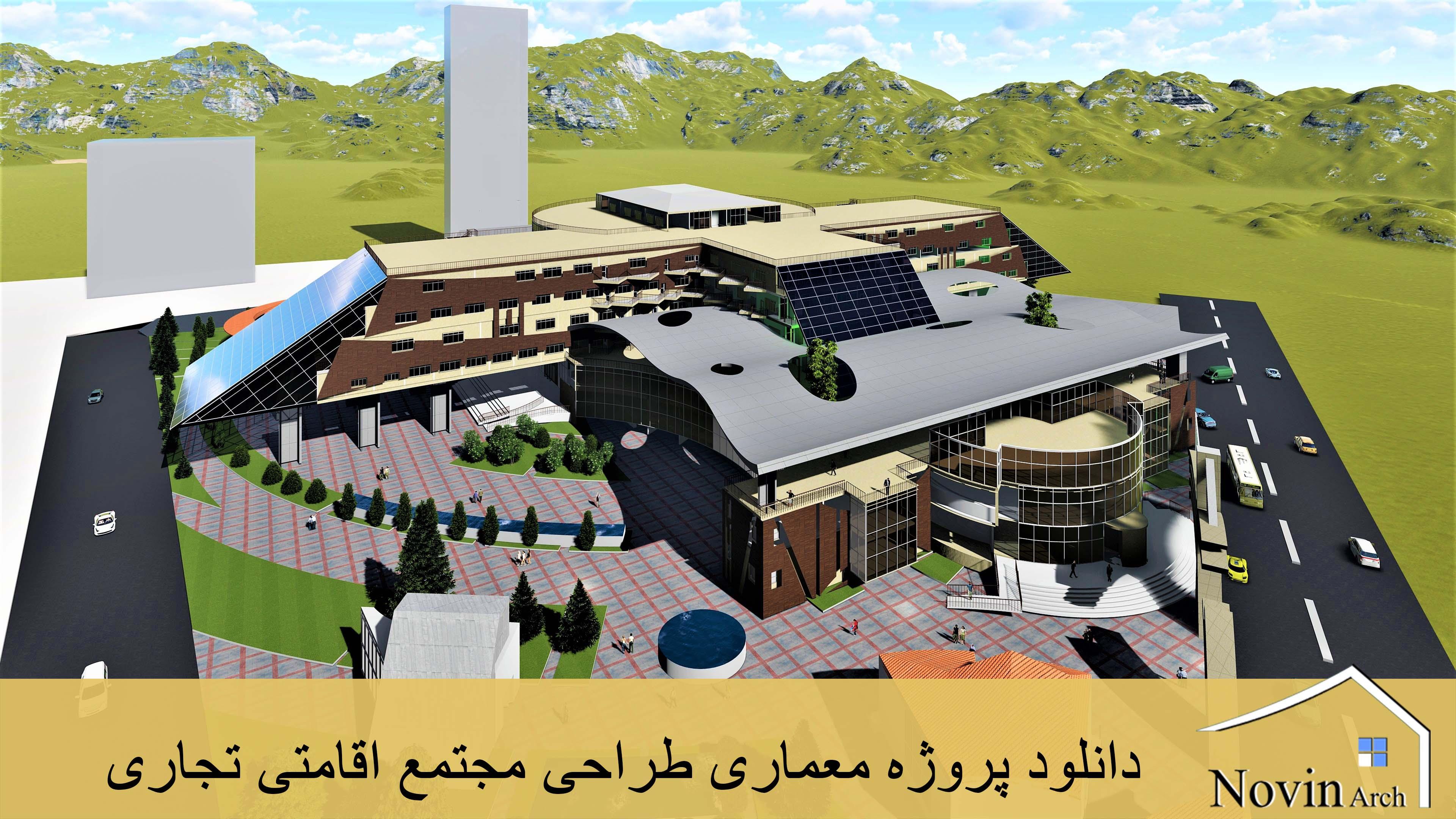 دانلود پروژه معماری طراحی مجتمع اقامتی تجاری
