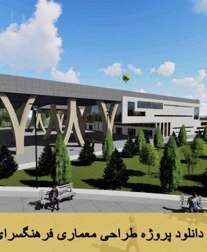 دانلود پروژه طراحی معماری فرهنگسرا کامل