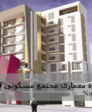 مجتمع مسکونی 9 طبقه