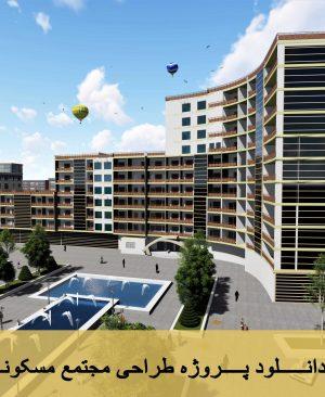 پروژه طراحی مجتمع مسکونی پلکانی