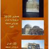 پاورپوینت مسجد کبود تبریز