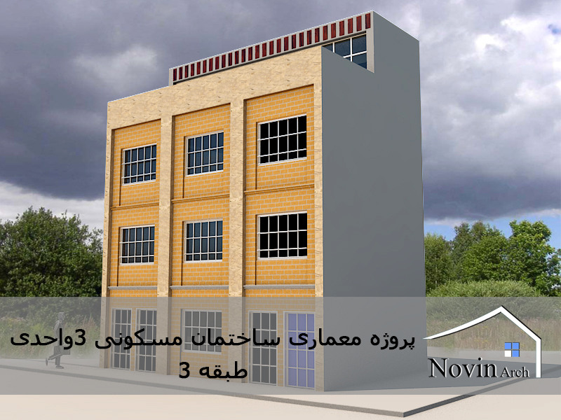 پروژه معماری ساختمان مسکونی 3 طبقه