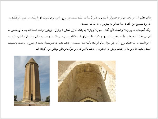 پاورپوینت میل های استان گلستان وسمنان