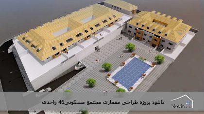 پروژه طراحی معماری مجتمع مسکونی 46 واحدی